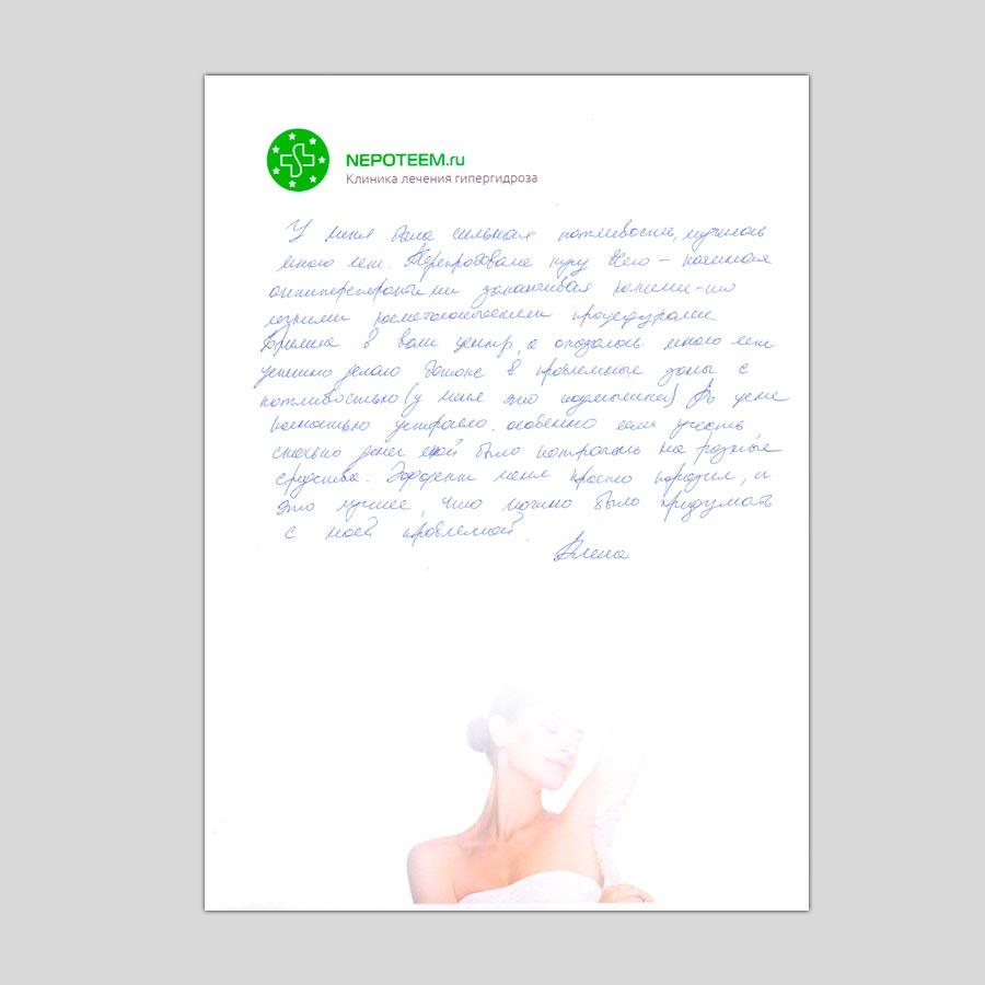 Отзывы пациентов о лечении гипергидроза | Алена