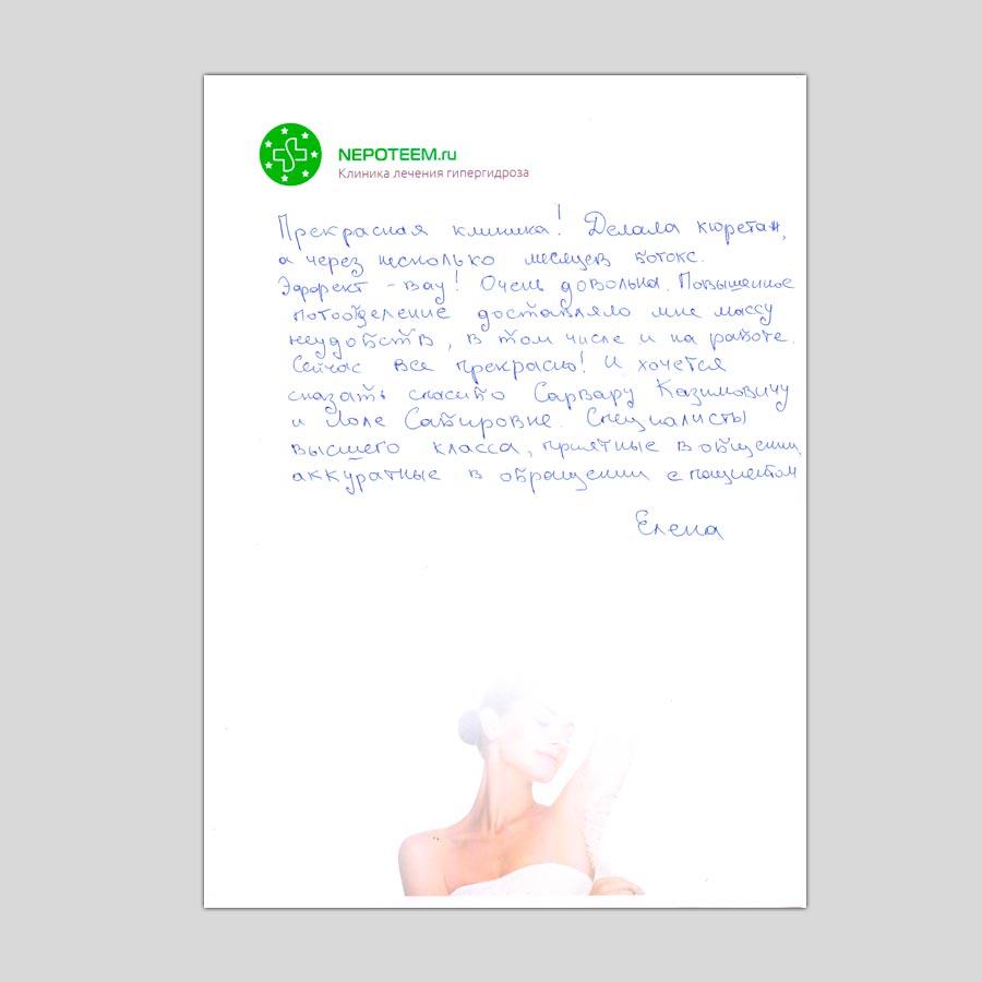 Отзывы пациентов о лечении гипергидроза | Елена
