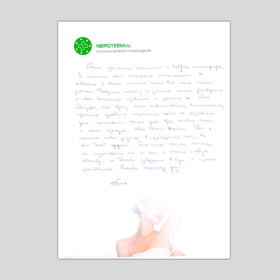 Отзывы пациентов о лечении гипергидроза | Алла