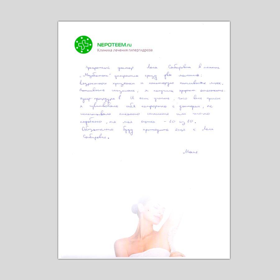 Отзывы пациентов о лечении гипергидроза | Майя