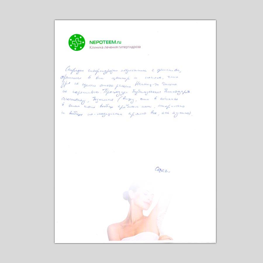 Отзывы пациентов о лечении гипергидроза | Олег