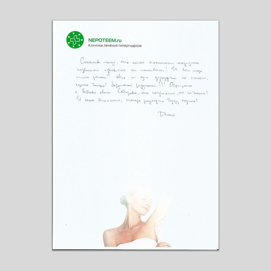Отзыв пациента после лечения гипергидроза ботоксом | Диана