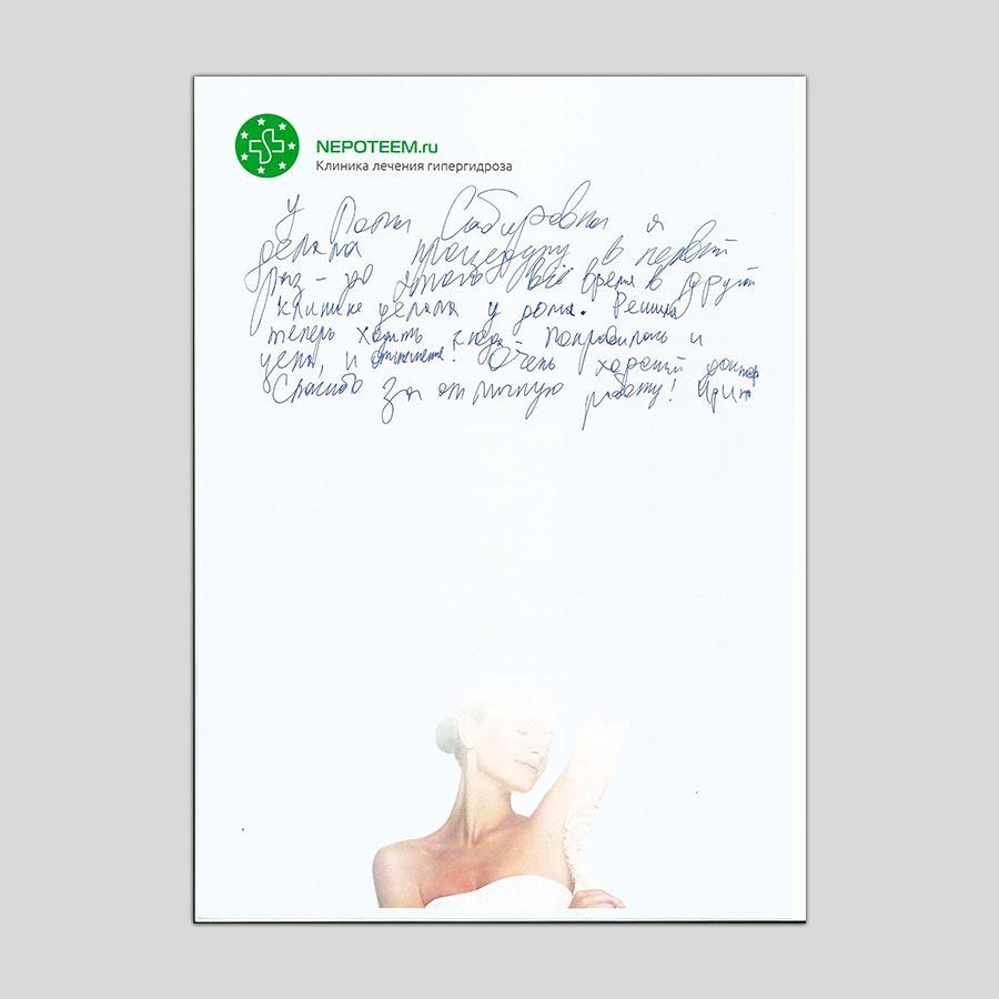 Отзыв пациента после лечения гипергидроза | Ирина