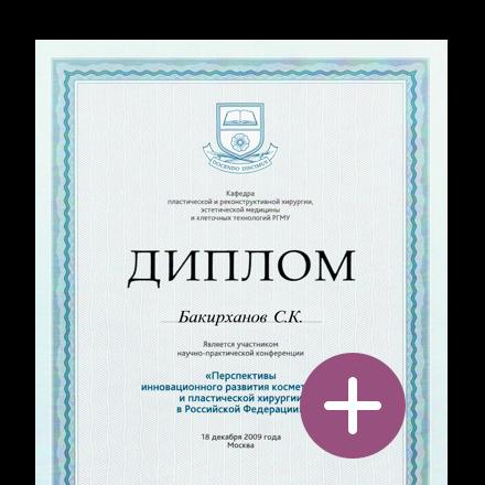 Сертификат о допущении к медицинской деятельности по специальности «Пластическая хирургия»