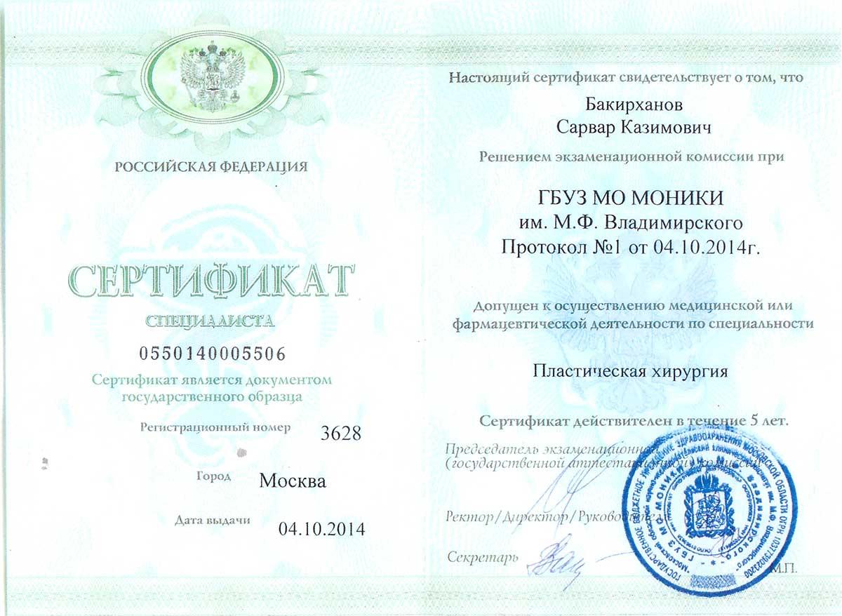 """Сертификат о допущении к медицинской деятельности по специальности """"Пластическая хирургия"""""""