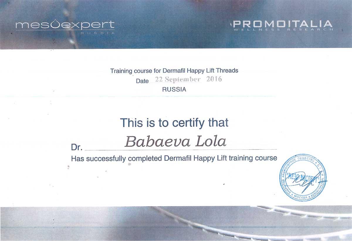 """Сертификат о прохождении """"Dermafil happy lift training course"""""""