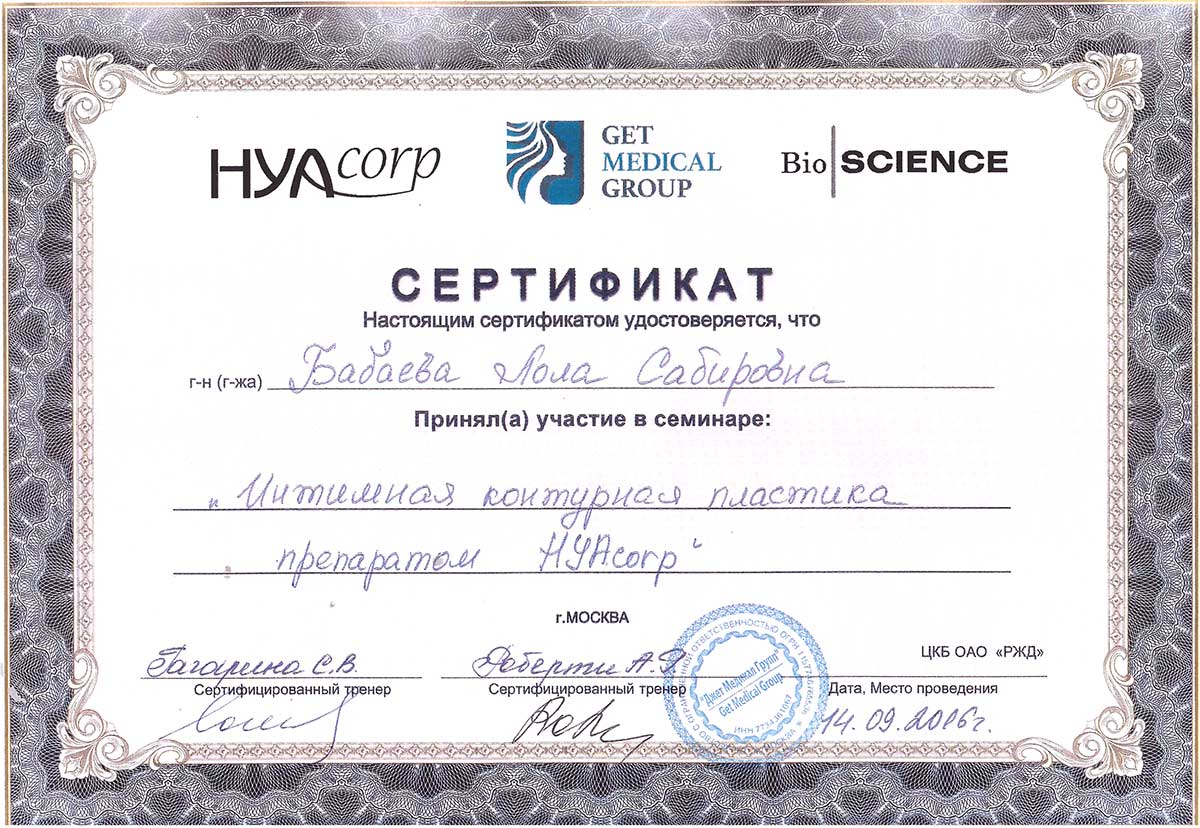 "Сертификат участника семинара ""Интимная контурная пластика препаратами HyaCorp"""