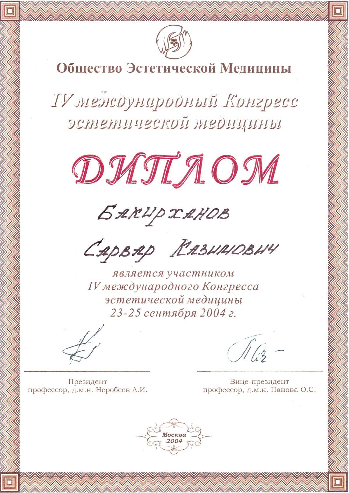 Диплом участника IV Международного конгресса эстетической медицины