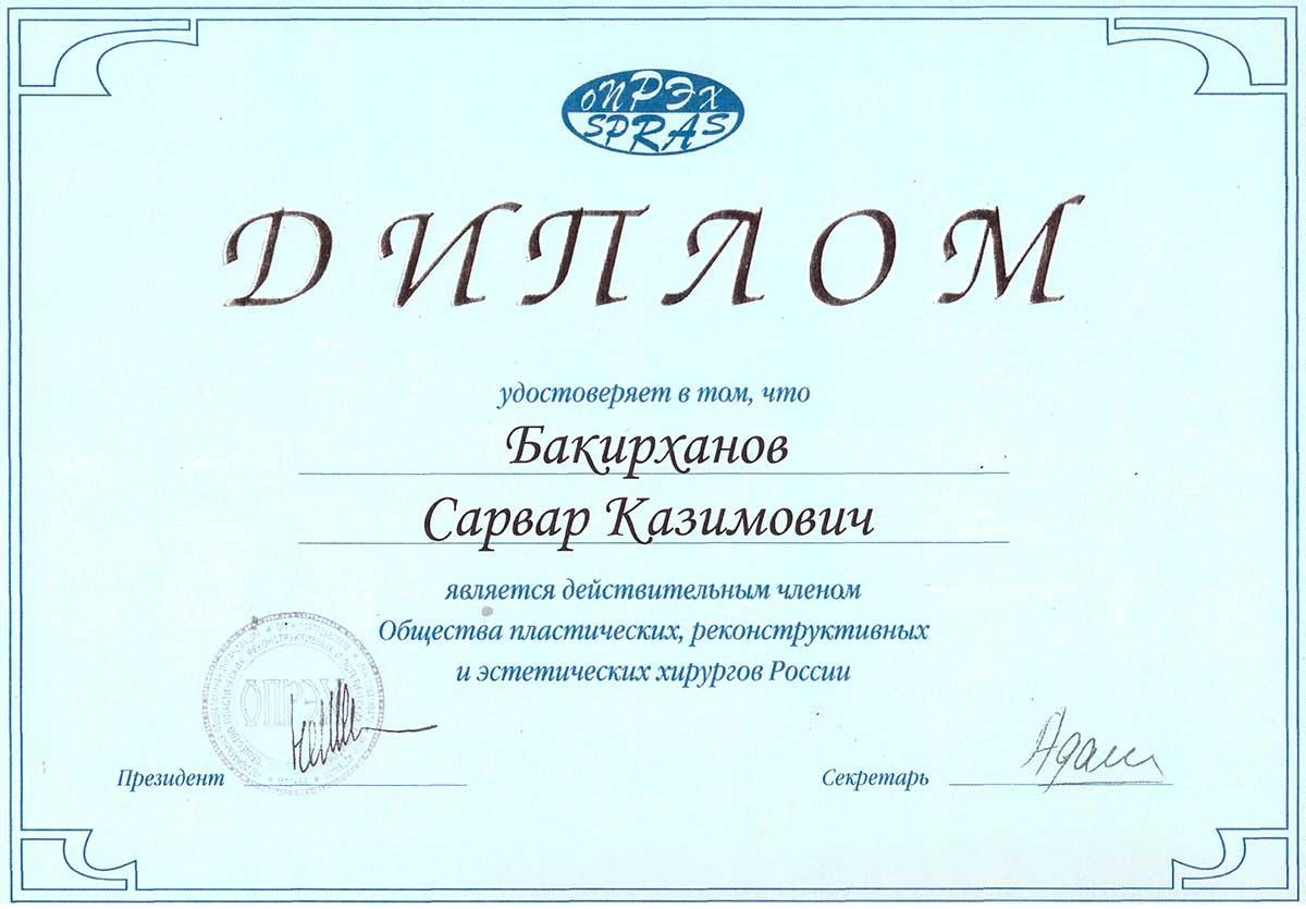 Диплом члена Общества пластических, реконструктивных и эстетических хирургов России