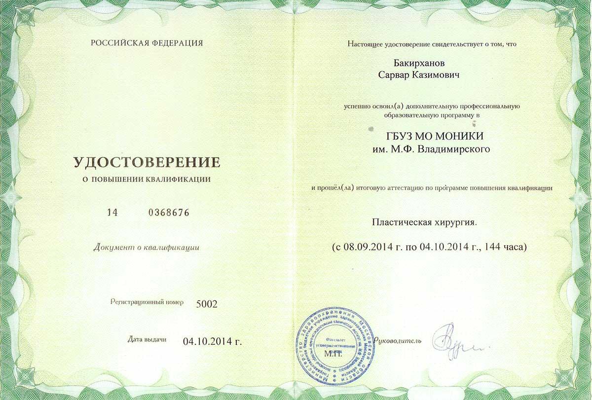 Удостоверение о повышении квалификации по пластической хирургии