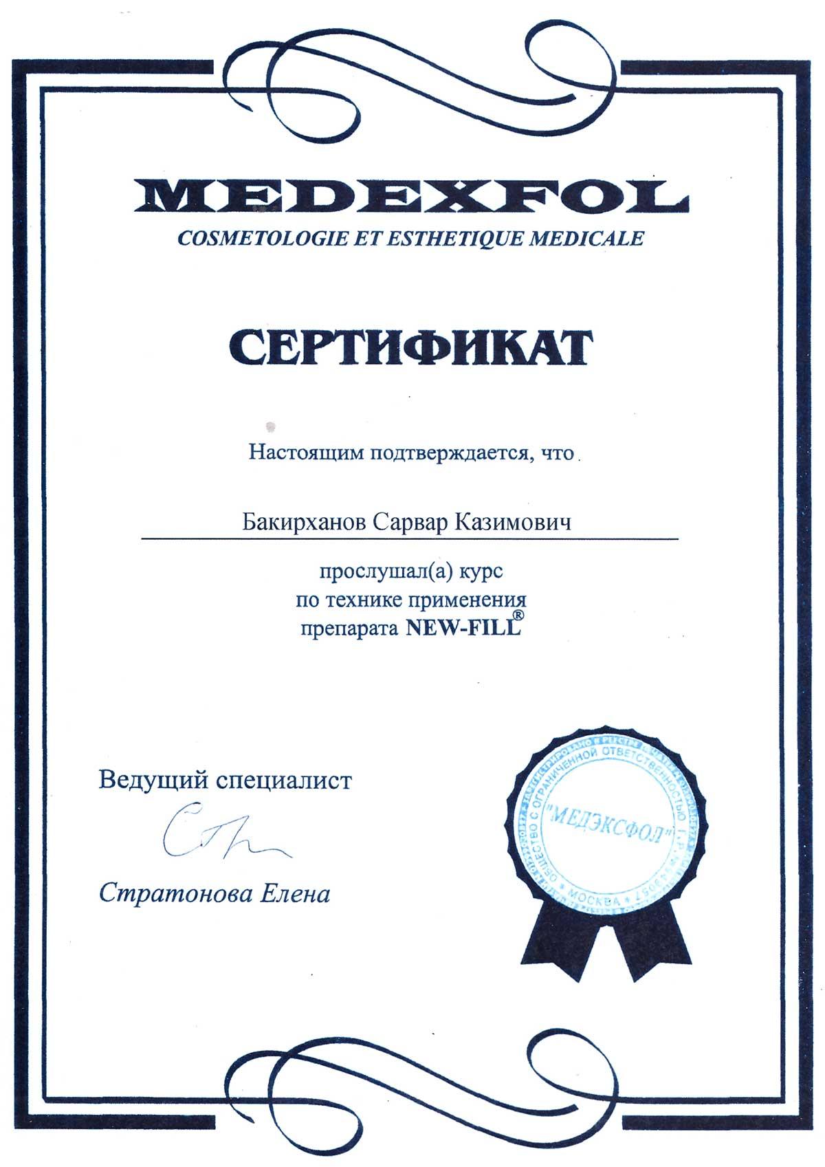 Сертификат о прохождении курса по технике применения препарата NEW-FILL