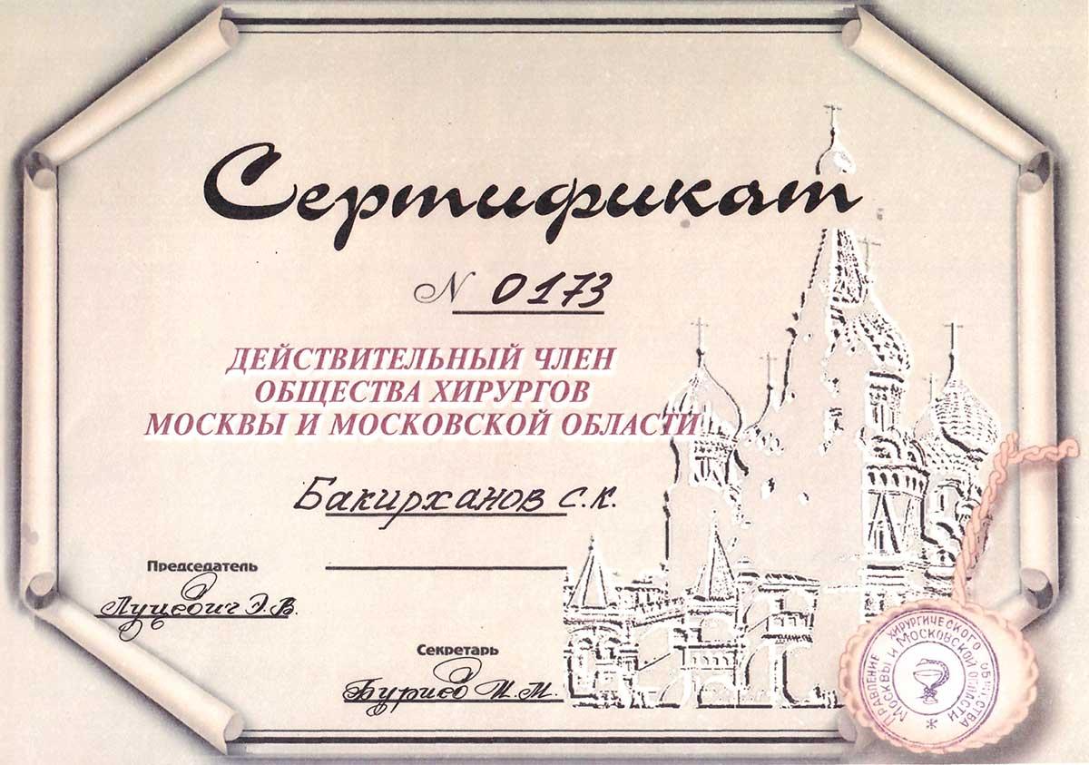 Сертификат члена общества хирургов Москвы и Московской области