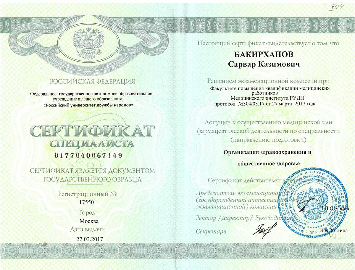 """Сертификат о повышении квалификации по специальности """"Организация здравоохранения и общественное здоровье"""""""