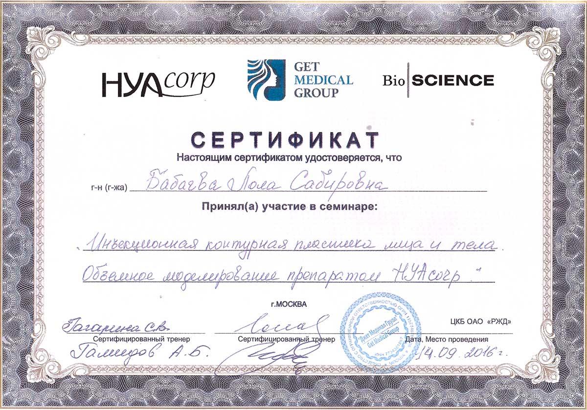 "Сертификат участника семинара ""Инъекционная контурная пластика лица и тела. Объемное моделирование препаратами HyaCorp"""
