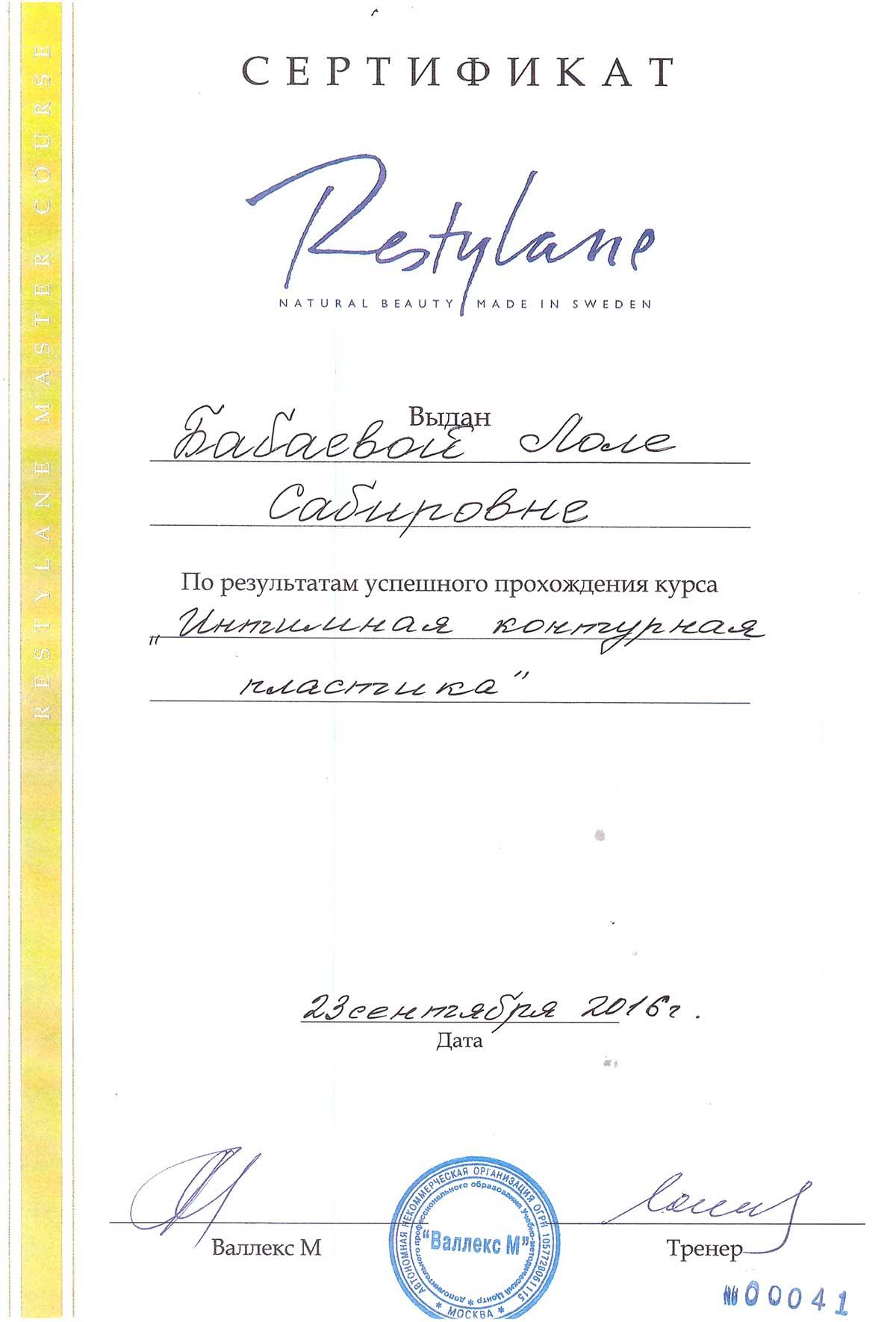 """Сертификат о прохождении курса """"Интимная контурная пластика"""""""