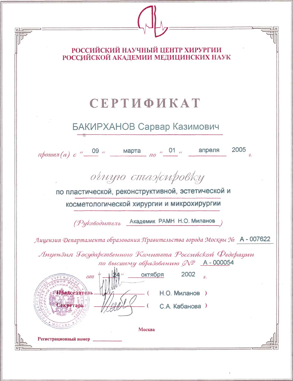 Сертификат о прохождении стажировки по пластической, реконструктивной, эстетической и косметологической хирургии и микрохирургии