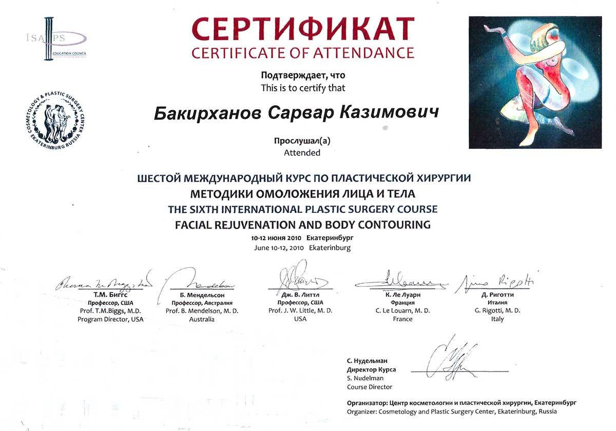 """Сертификат о прохождении курса по пластической хирургии """"Методики омоложения лица и тела"""""""