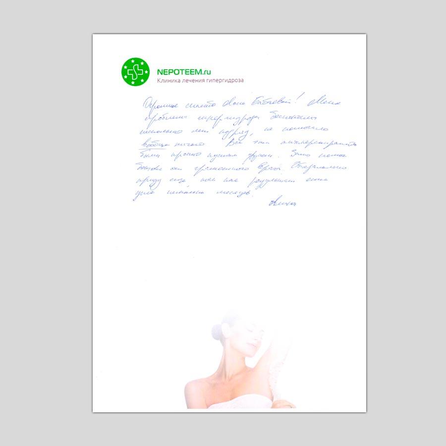 Отзывы пациентов о лечении гипергидроза | Алина