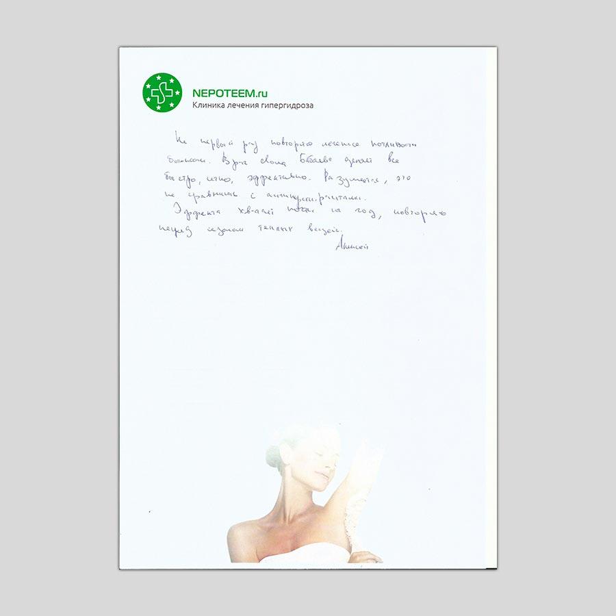 Отзыв пациента после лечения гипергидроза