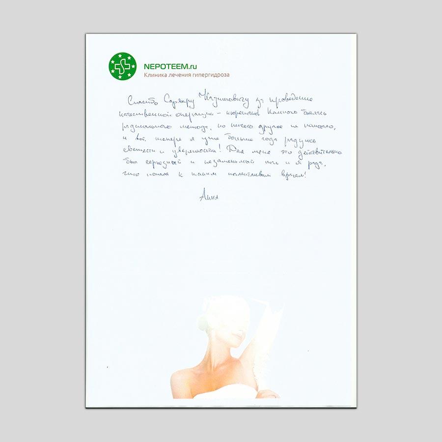 Отзыв пациента поле кюретажа | Анна