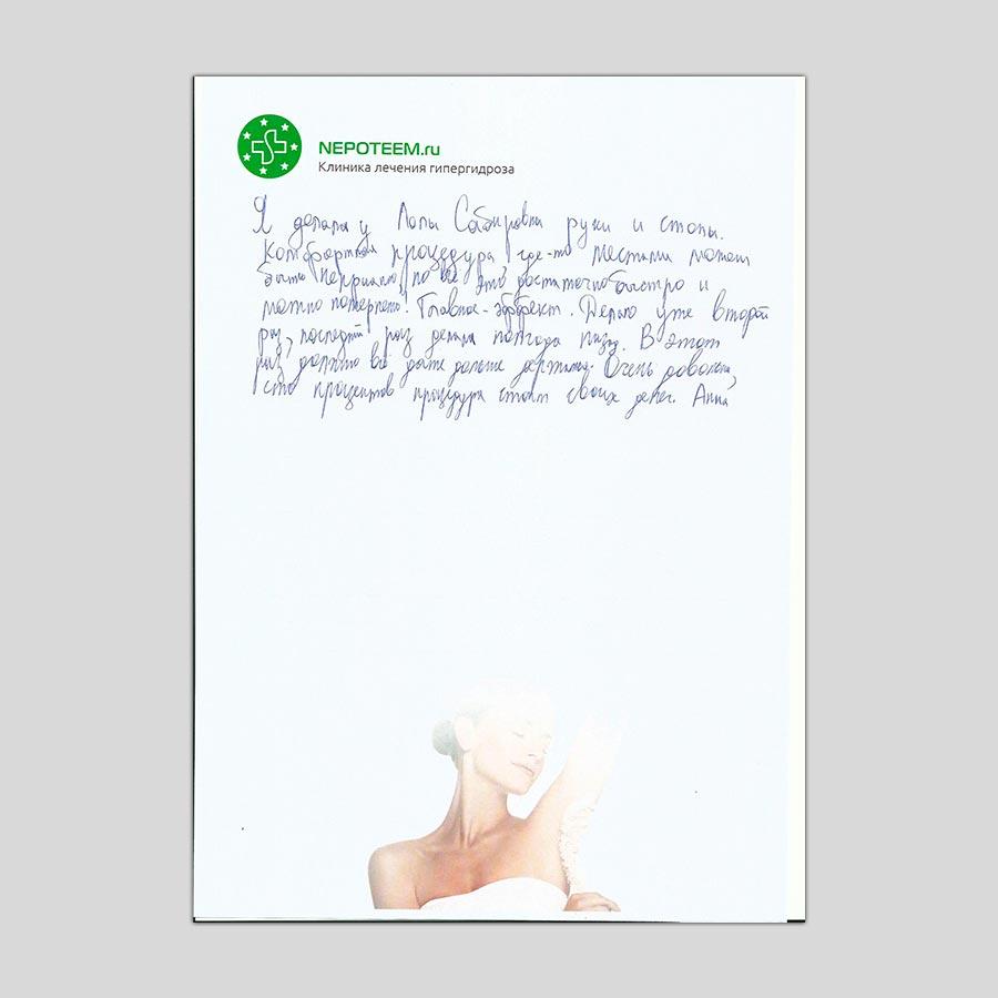 Отзыв пациента после лечения гипергидроза ботоксом | Анна