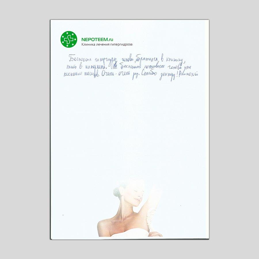 Отзыв пациента после лечения гипергидроза | Анатолий