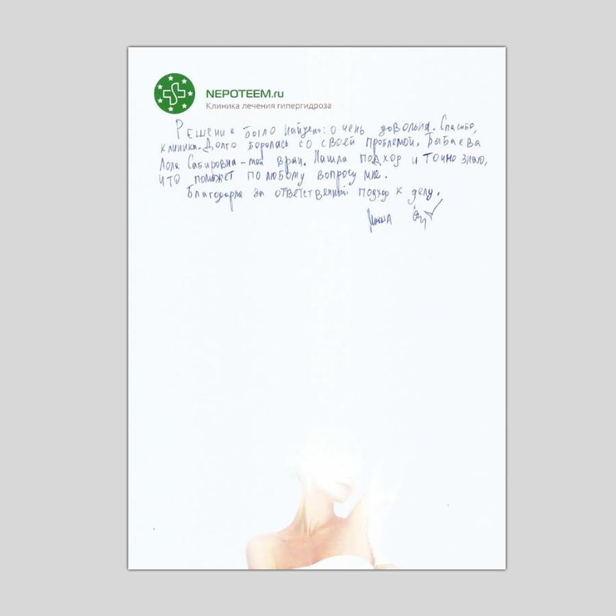 Отзыв пациента после лечения гипергидроза | Маша