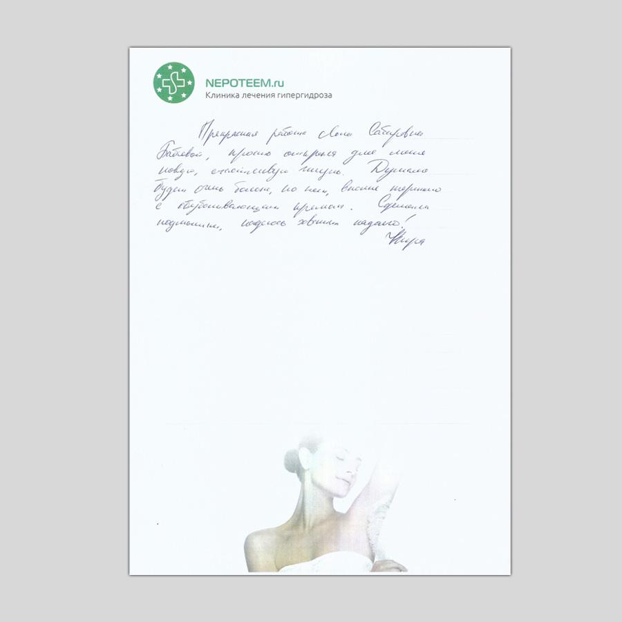 Отзыв пациента после лечения гипергидроза | Кира
